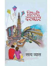 Dilli Darbaar (Hindi)