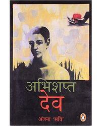 Abhishpt Dev (Hindi)