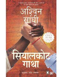 Sialkot Gatha: The Sialkot Saga (Hindi)