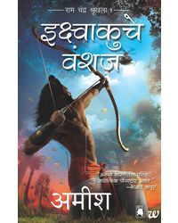 Scion Of Ikshvaku- Marathi