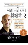 The Greatness Guide 2 (Marathi)