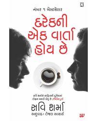 Darekni Ek Varta Hoychhe ((everyone Has A Story- Gujarati)