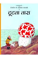 Tintin The Shooting Star (hindi)