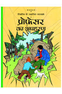 Tintin The Calculus Affair (hindi)