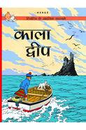 Tintin The Black Island (hindi)