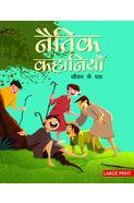 Naitik Kahaniyan Jeevan Ke Path (hindi)