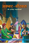 The Best Of Akbar Birbal (hindi)
