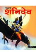 Large Print Nyaykarta Shanidev (hindi)