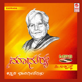 MAADHURYA (C. ASWATH) - Kannada Light Music~ Mp3
