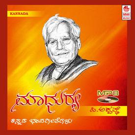 MAADHURYA (C. ASWATH) - Kannada Light Music~ Mp3