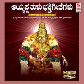 AYYAPPA- TULU BHAKTHI GEETHEGALU~ Mp3