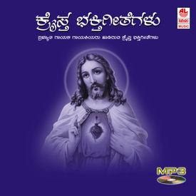 KRAISHTA BHAKTHI GEETHEGALU~ Mp3