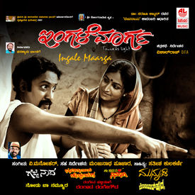 INGALE MAARGA & KANNADA FILM HITS~ Mp3