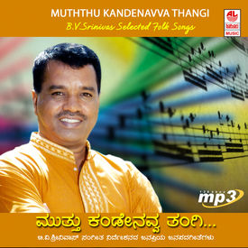 Muththu Kandenavva Thangi- B. V. Srinivas Selected Folk Songs