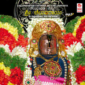 Cheluvaantha Chenniga Sri Cheluvaraaya