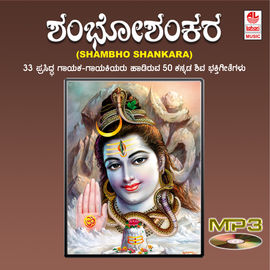 SHAMBO SHANKAR~ Mp3