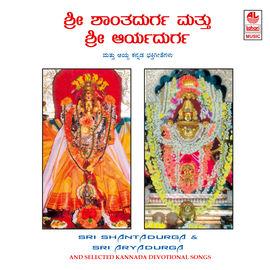Sri Shanthadurga & Sri Aryadurga- Kannada Devotional Songs