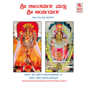 Sri Shanthadurga & Sri Aryadurga- Kannada Devotional Songs