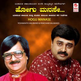 Hogu Manase- Yeshwanth Halibandi & Pancham Halibandi