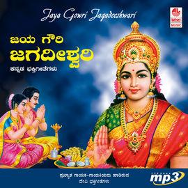 Jaya Gowri Jagadeeshwari