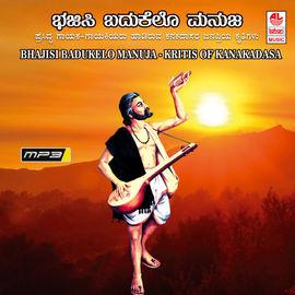 Bhajisi Badukelo Manuja- Kritis Of Kanakadasa