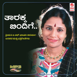 THAARAKKA BINDIGE~ Mp3