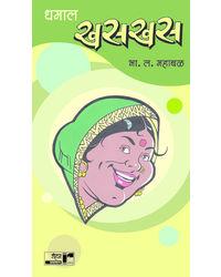 Dhamaal Khaskha (Marathi)