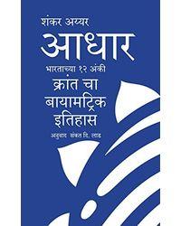 Aadhaar- Marathi