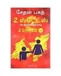 2 States (Tamil)