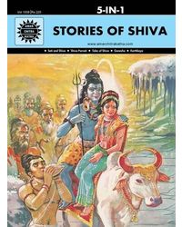 5 in 1: Stories of Shiva (Amar Chitra Katha 5 in 1 Series)