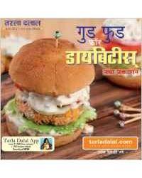 Good food for diabetes(hindi)