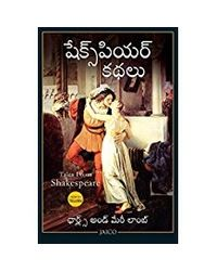 Tales from Shakespeare (Telugu)