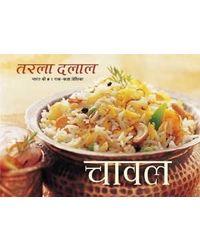 Chawal (hindi)