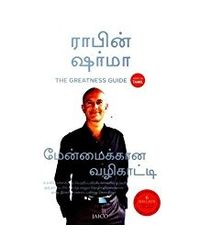 The Greatness Guide (Tamil)