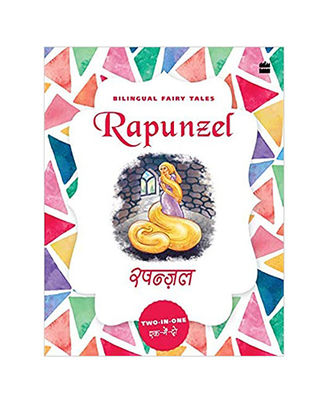 Bilingual Fairy Tales: Rapunzel