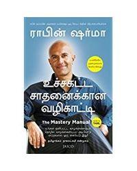 The Mastery Manual (Tamil)