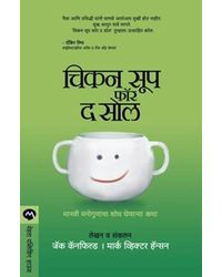Chicken Soup for the Soul (Marathi)