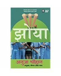Zoya: The Zoya Factor- Marathi