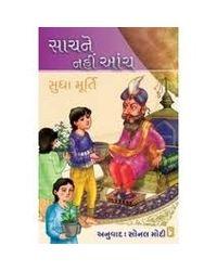 Sach Ne Nahi Aanch (Gujarati)