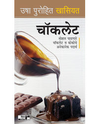 Chocolate Khasiyat