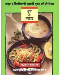 Soup and salad(hindi)