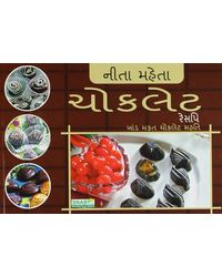 Chocolate recipes (gujarati)
