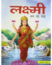Large Print Lakshmi Goddess Of Wealth (hindi)