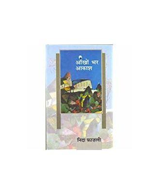 Aankhon Bhar Aakash