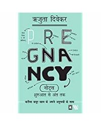 Pregnancy notes- hindi- sor