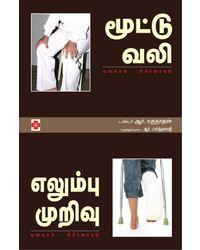 Moottu Vali Elumbu Murivu (Tamil)