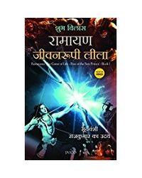 Ramayana: The Game Of Life- Book 1