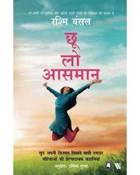 Choo Lo Aasman (Touch the Sky- Hindi)