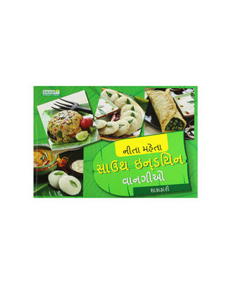 South Indian Recipes (Gujrati)