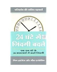 24 Ghante Mein Zindagi Badlein (The 24- Hour Turn- Around in Hindi)